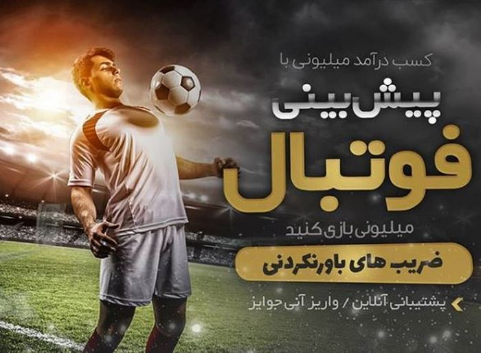 بت 2 - تاینی بت معتبرترین سایت شرط بندی و پیش بینی ایران