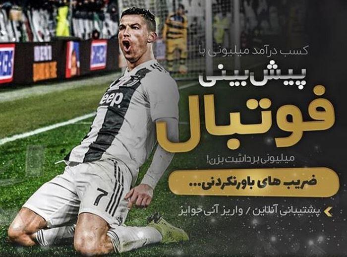 سایت پیش بینی فوتبال 1 - معتبرترین سایت پیش بینی فوتبال و شرط بندی آنلاین ایران با درگاه