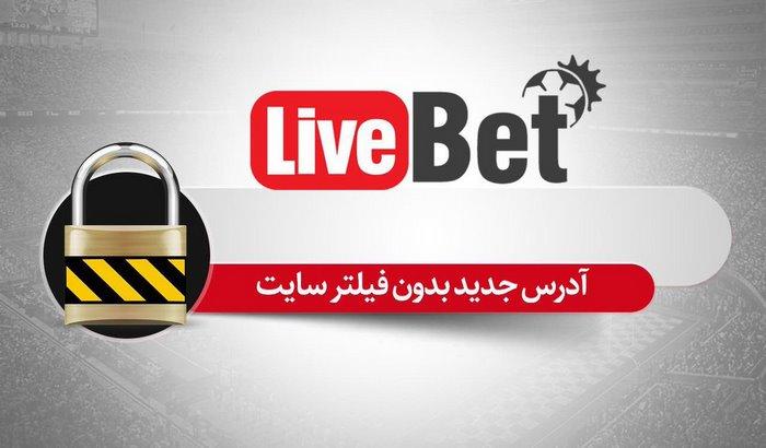 2 لایو بت - live bet : ورود به سایت شرط بندی بازی انفجار و پیش بینی فوتبال لایو بت داوود هزینه
