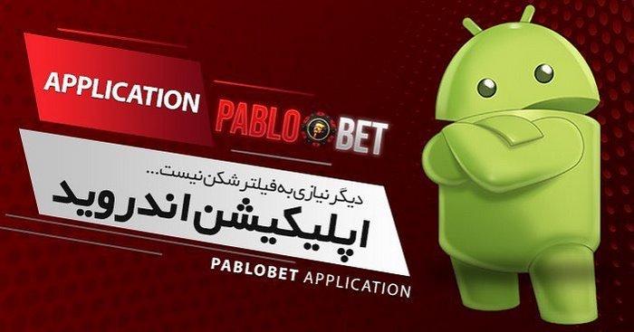 pablo bet 1 - دانلود اپلیکیشن پابلو بت