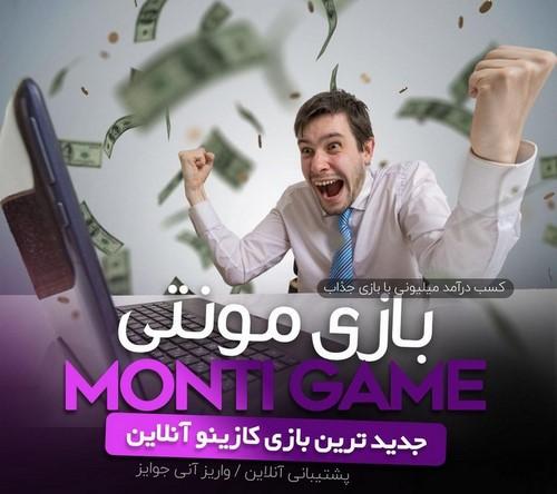 بازی مونتی 3 - آموزش بازی مونتی و معرفی ترفندهای ویژه برای استفاده از باگ های بازی در سایت ها