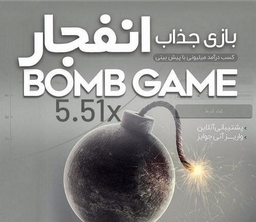 در بازی انفجار5 - نحوه بردن در بازی انفجار با ترفندهای ویژه بازی برای موفقیت تضمینی و 100%