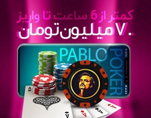 به تلگرام پابلو بت - ورود به کانال تلگرام پابلو بت (PabloBet Telegram channel)