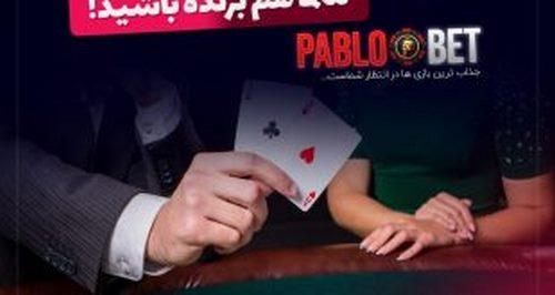 به تلگرام پابلو بت3 - ورود به کانال تلگرام پابلو بت (PabloBet Telegram channel)