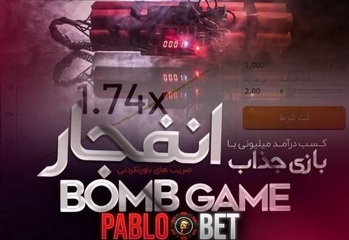 9 - بازی انفجار پابلو بت : ثبت نام در پرطرفدارترین بازی انفجار در میان تمام سایت ها